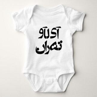 I Love Tehran in Farsi Writing Baby Bodysuit