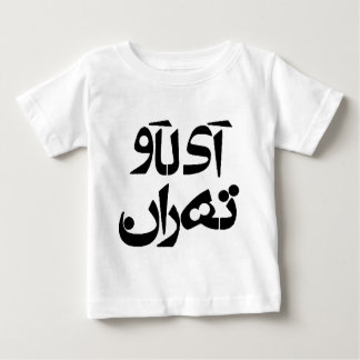 I Love Tehran in Farsi Writing Baby T-Shirt