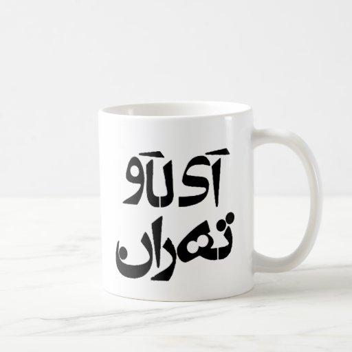 Coffee mug description essay