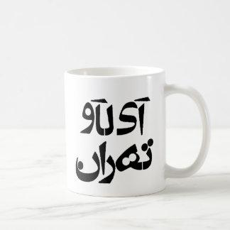 I Love Tehran in Farsi Writing Coffee Mug