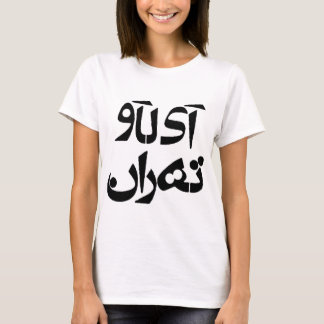 I Love Tehran in Farsi Writing T-Shirt