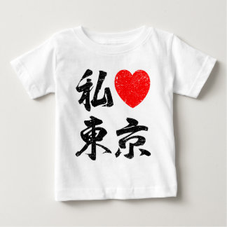 I Love Tokyo In Japanese Words (Kanji Writing) Baby T-Shirt
