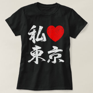 I Love Tokyo In Japanese Words (Kanji Writing) T-Shirt