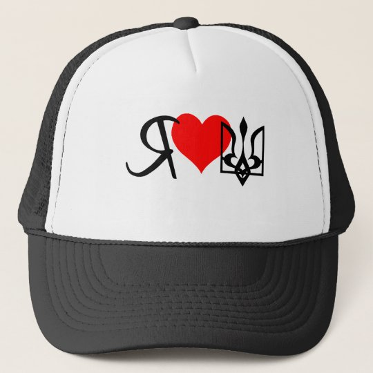 I Love Ukraine~Cap/Hat Trucker Hat