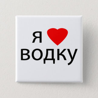 I love Vodka Button