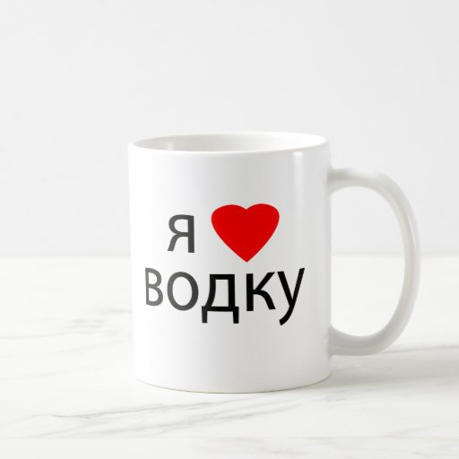 I Love Vodka Classic White Coffee Mug
