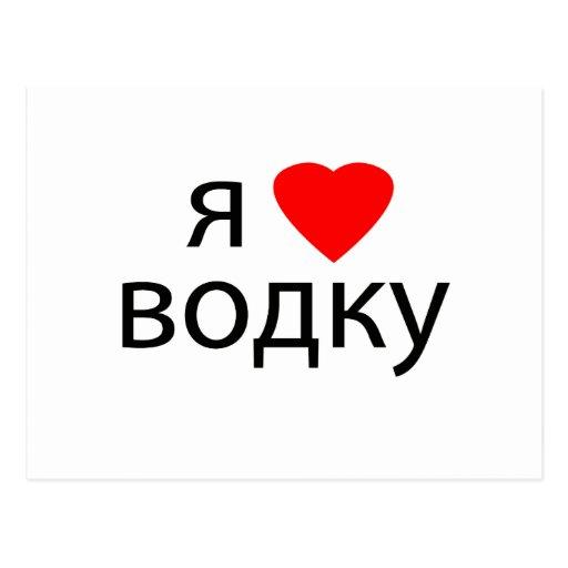 I love Vodka Postcard