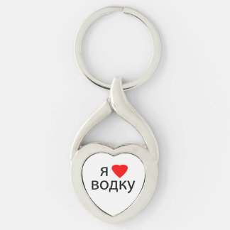 I Love Vodka Silver-Colored Heart-Shaped Metal Keychain