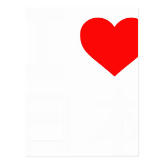 I love White Japan Postcard