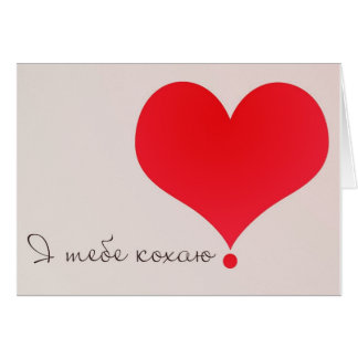 I love you! - Я тебе кохаю! Stationery Note Card