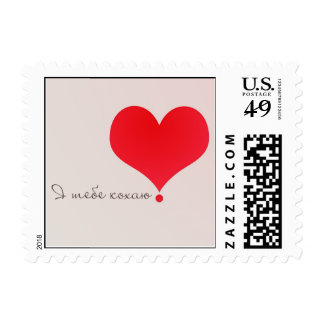I love you! - Я тебе кохаю! Postage Stamps