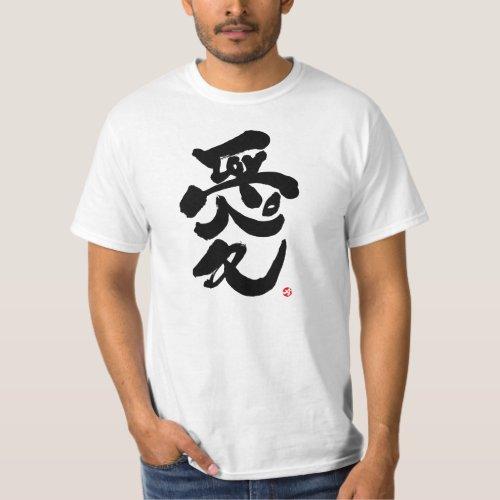 love, you, japanese, calligraphy, kanji, english, same, meanings, japan, graffiti, 愛, 媒体, 書体, 書, 漢字, 和風