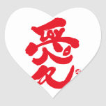 japanese kanji english same meanings graffiti love you bi calligraphy zangyoninja aokimono