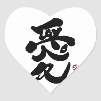I love you 愛 heart sticker