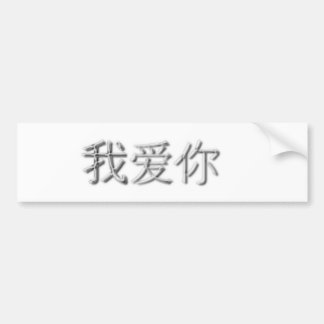 I love you! (Chinese) Bumper Sticker
