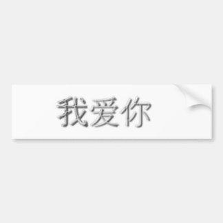 I love you! (Chinese) Bumper Sticker