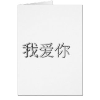 I love you! (Chinese) Card