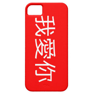 I love you - Chinese, Chinese writing iPhone SE/5/5s Case