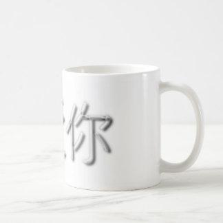 I love you! (Chinese) Coffee Mug