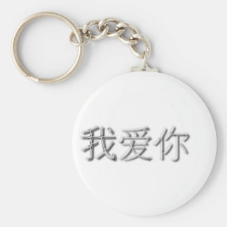 I love you! (Chinese) Keychain