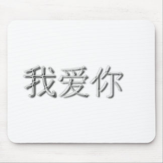 I love you! (Chinese) Mouse Pad