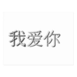 I love you! (Chinese) Postcard