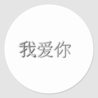 I love you! (Chinese) Sticker