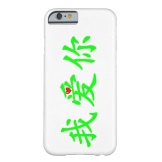 I love you Chinese Symbol Phone case