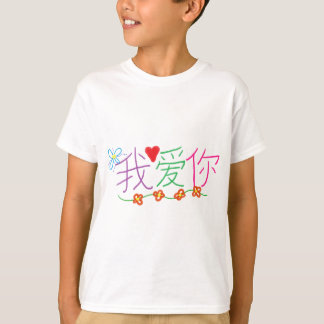 I Love You(Chinese) T-Shirt