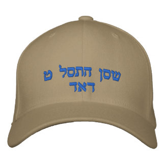 I Love You Dad in Hebrew Letters Embroidered Hat