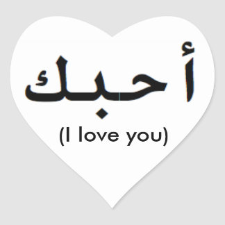 I love you in Arabic Heart Sticker