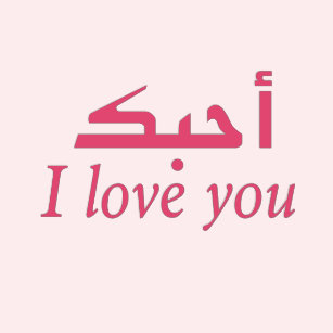 I Love You In Arabic Word T Shirt