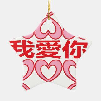 I love you in Chinese Ceramic Ornament