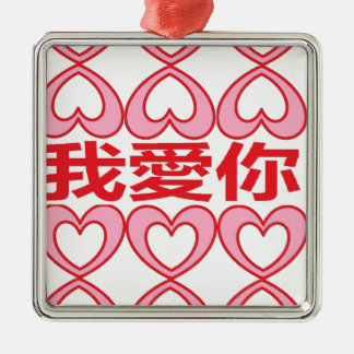 I love you in Chinese Metal Ornament