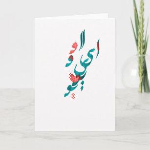 I Love You in Persian / Arabic calligraphy Card