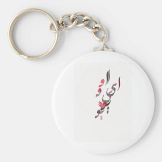 I Love You in Persian / Arabic calligraphy Keychain
