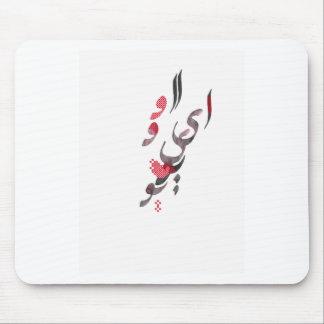 Arabic Mouse Pads Zazzle