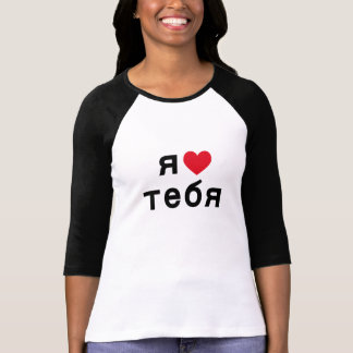I Love You in Russian with Red Heart T-shirts