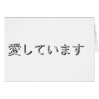I love you! (Japanese) Card