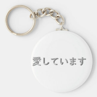 I love you! (Japanese) Keychain