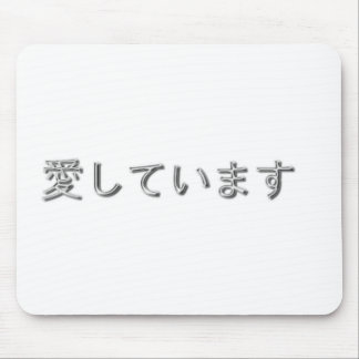 I love you! (Japanese) Mouse Pad