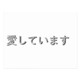 I love you! (Japanese) Postcard