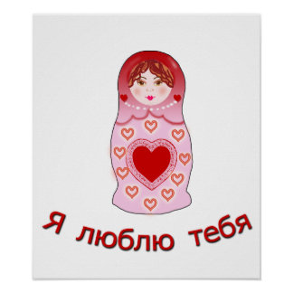 I Love You Nesting Doll Poster