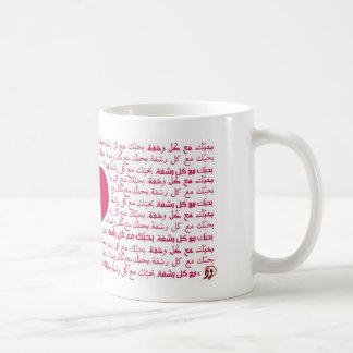 I love you with every sip  ( Arabic) Coffee Mug