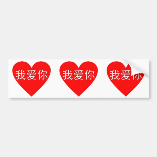 I Love You Wo Ai Ni 我爱你 Chinese Heart Bumper Stickers