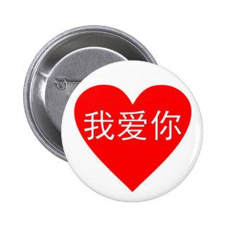 I Love You Wo Ai Ni 我爱你 Chinese Heart Pins