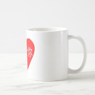 I Love You Wo Ai Ni 我爱你 Chinese Heart Coffee Mug