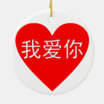 I Love You Wo Ai Ni 我爱你 Chinese Heart Double-Sided Ceramic Round Christmas Ornament