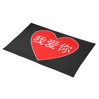 I Love You Wo Ai Ni 我爱你 Chinese Heart Placemat