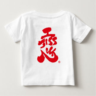 I miss you 恋 red back print baby T-Shirt